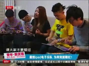 at Beijing TV